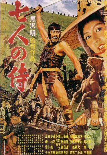 Семь Самураев (Seven Samurai)
