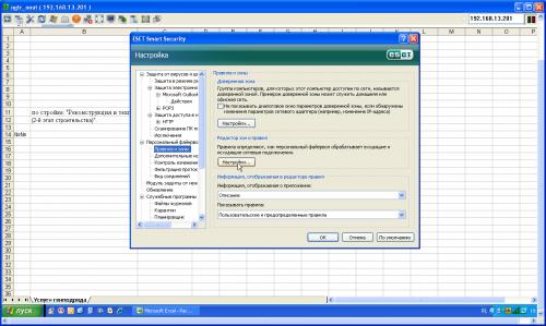 настройка NOD 32 3.0 для UltraVNC