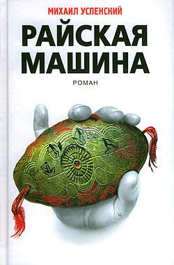 М. Успенский Райская Машина