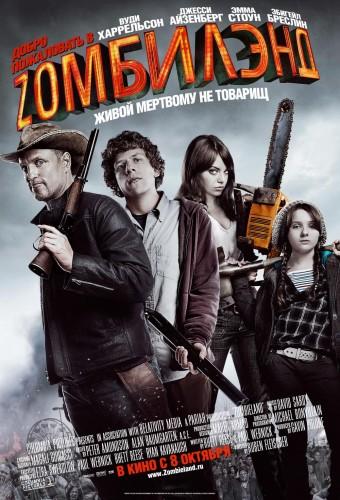 «Добро пожаловать в Зомбилэнд» (Zombieland)