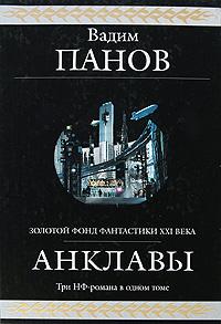 Вадим Панов Анклавы