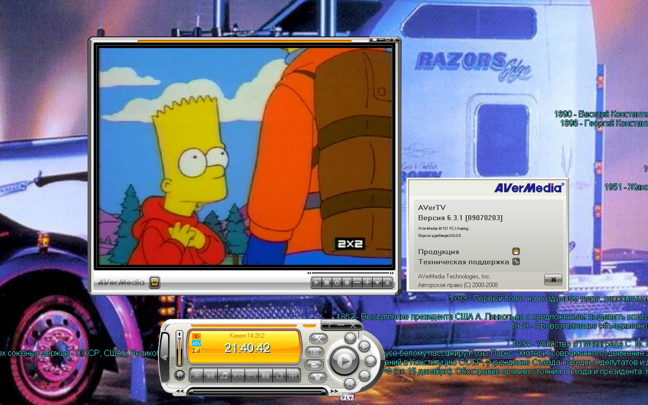 Драйвер Avertv 6 Windows 7