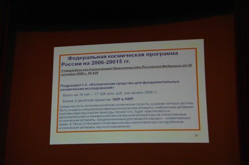 Астрофест-2010 Далеко идущие планы