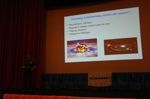 Астрофест-2010 Дмитрий Зигфридович Вибе о научности и достоверности