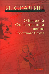 И. Сталин О Великой Отечественной воине Советского Союза