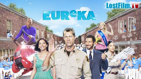 Эврика (Eureka)