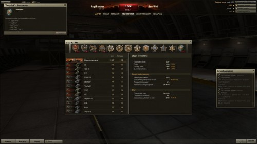 World of Tanks достижение Зверобой