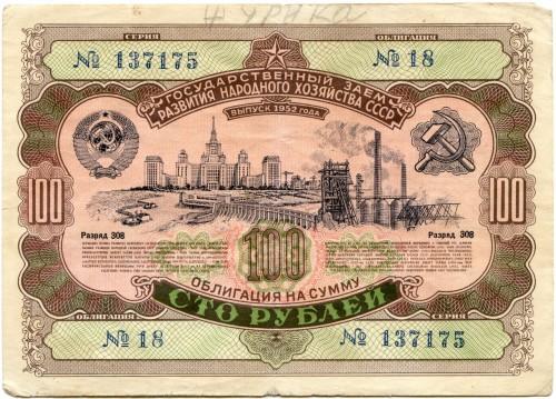 Облигация государственного займа развития народного хозяйства СССР 1952 года 100 рублей