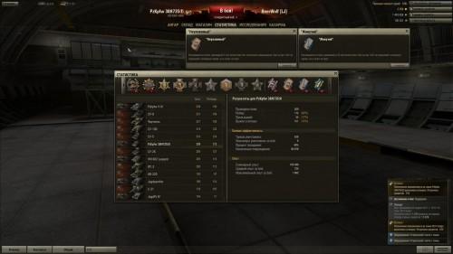World of Tanks достижения Живучий и Неуязвимый