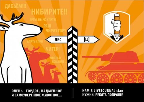 Агитплакат в клан LJ World OF Tanks