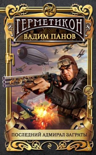 Вадим Панов «Последний адмирал Заграты»