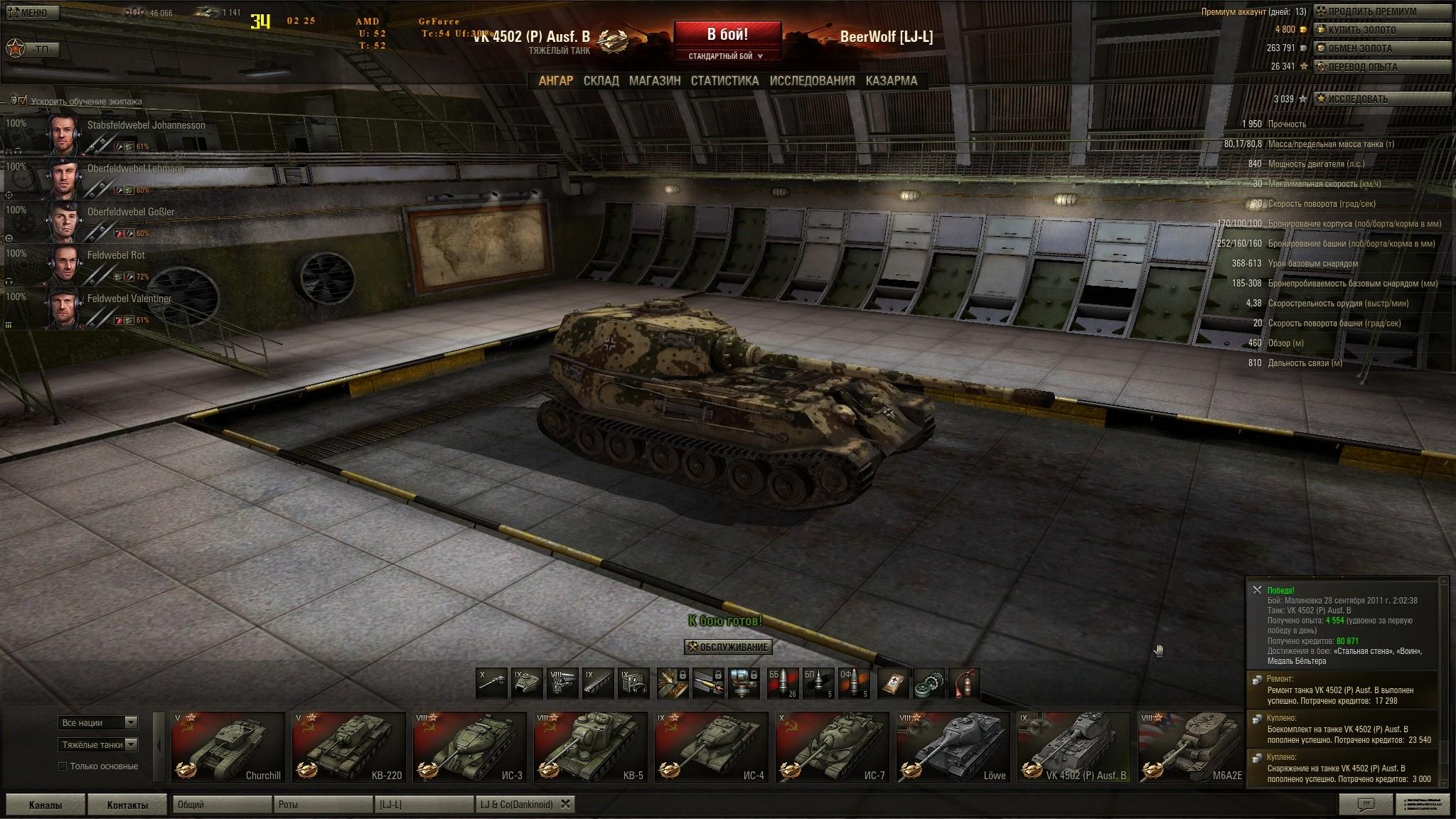 Как в танках сделать миникарту больше