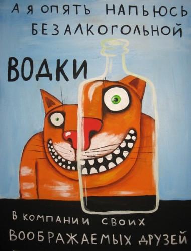Вася Ложкин Безалкогольная водка