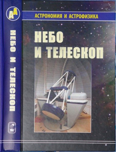 """Сурдин В.Г. """"Небо и телескоп"""""""