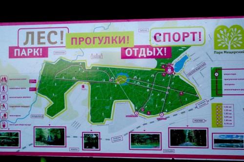 2013-06-20_22-17-34 Mescherskoe