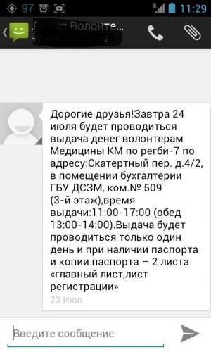 SMS-volunteer