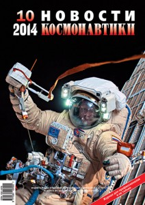 NK-10-2014