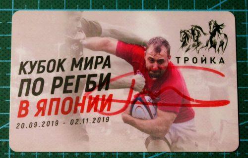 Транспортная карта тройка Регби Игорь Галиновский автограф